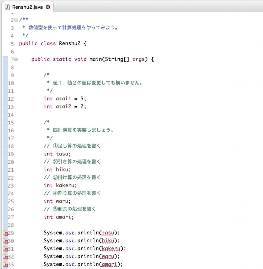 Java四則演算