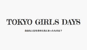 TOKYO GIRLS DAYS
