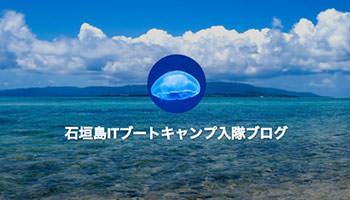 石垣島ITボートキャンプ入隊ブログ