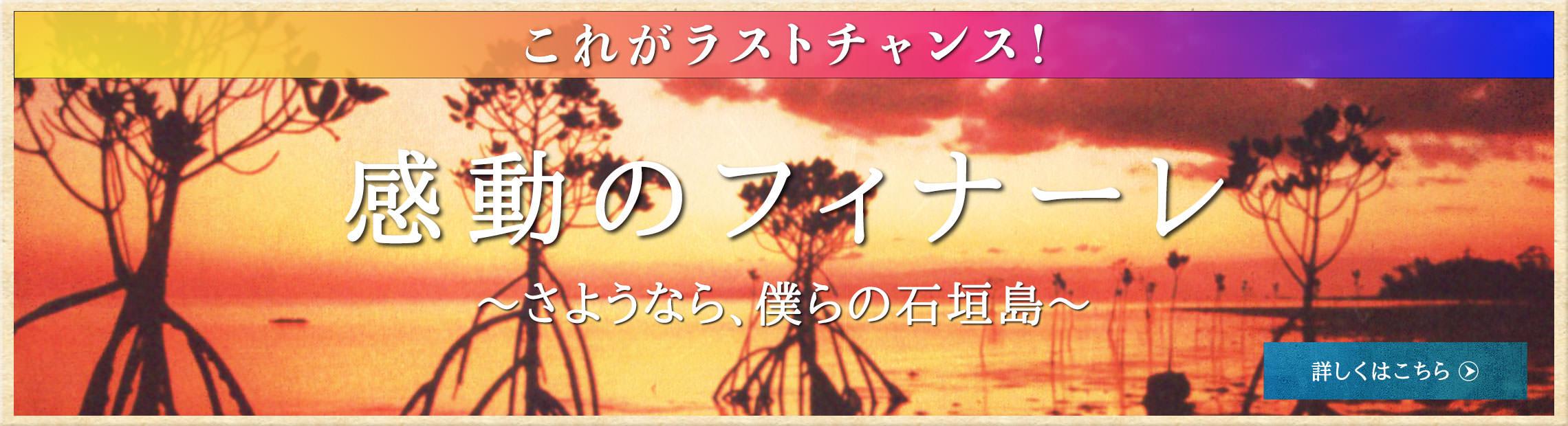 さようなら、石垣島