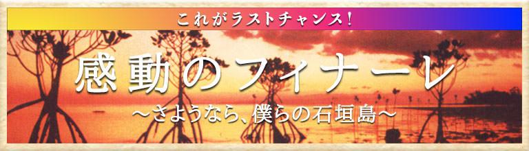 さようなら、僕らの石垣島