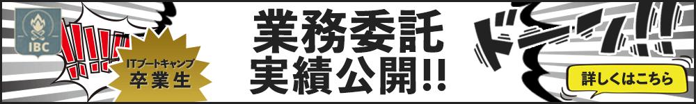 業務委託実績紹介