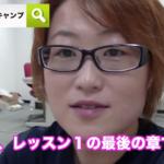 ITブートキャンプ奮闘記
