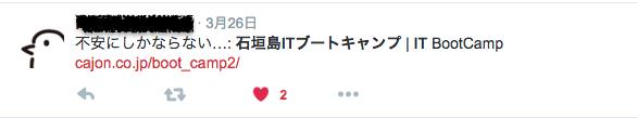 スクリーンショット 2015-11-23 10.58.18