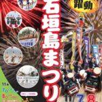 石垣島まつり2015