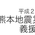 ITブートキャンプ:平成28年熊本地震災害の被災地支援のための義援金への取り組みについて