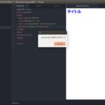 [HTML]linkタグとscriptタグを使ってファイルを読み込む方法