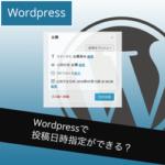 [WordPress]日時を指定して予約投稿する方法