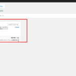 [Wordpress]PriPreプラグインで投稿記事を epub 変換