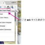 超便利!ブラウザーの拡張機能(colorzilla)!!